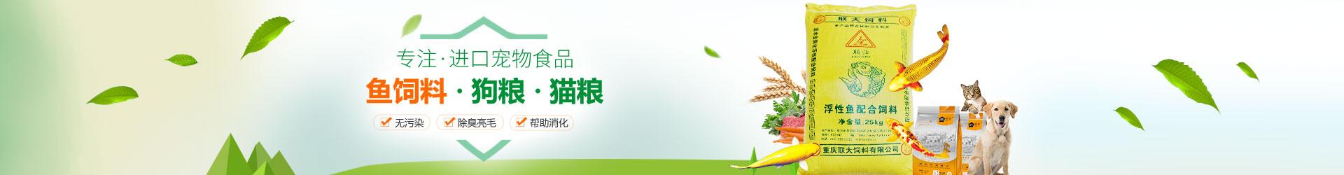 重庆饲料厂